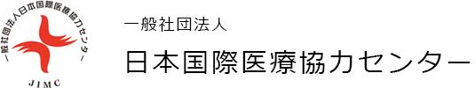 一般社団法人 日本国際医療協力センター